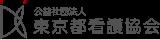 公益社団法人 東京都看護協会