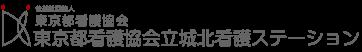 東京都看護協会訪問看護ステーション